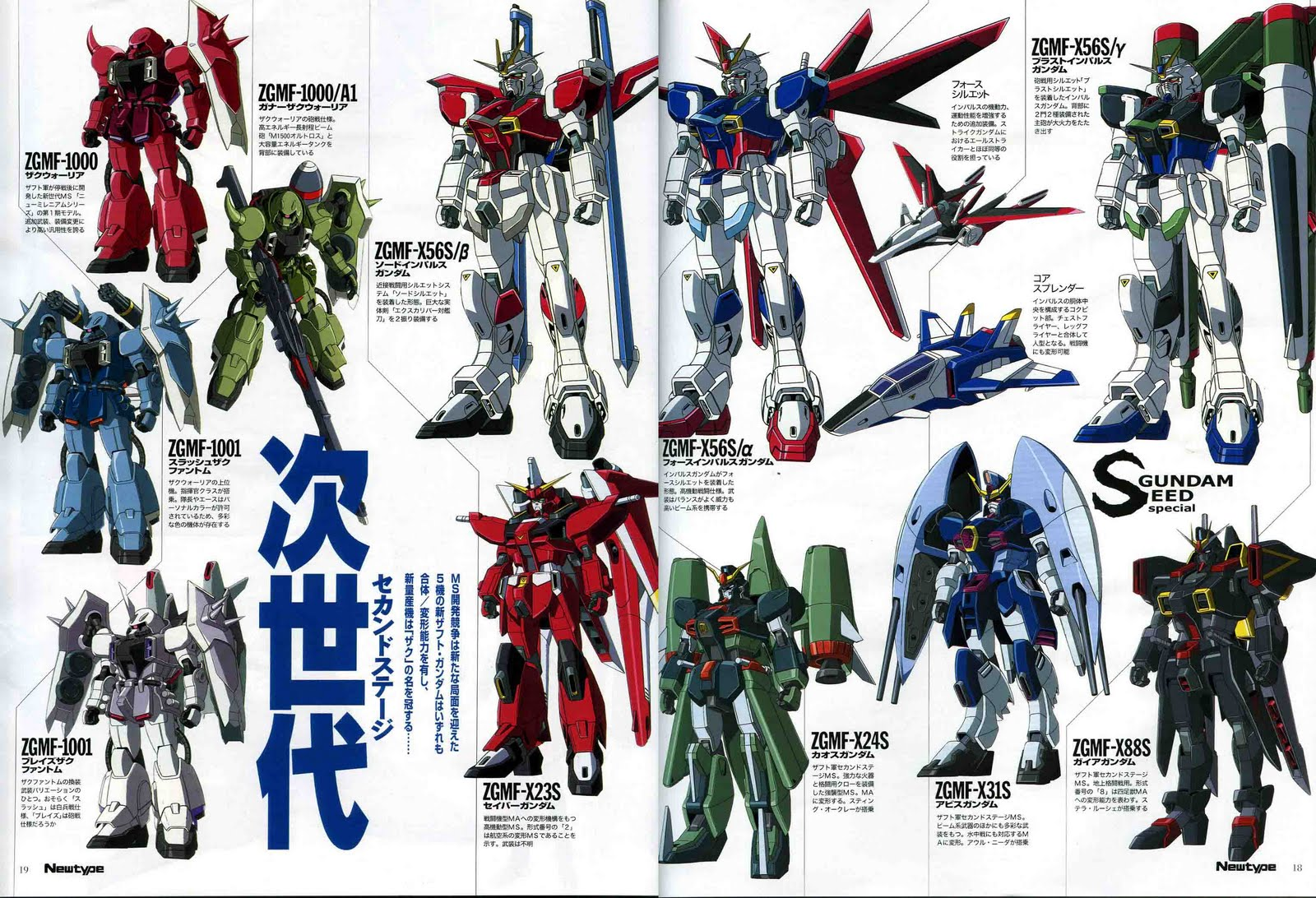 1600x1092 - Mobile Suit Gundam Seed Destiny Wallpapers 26