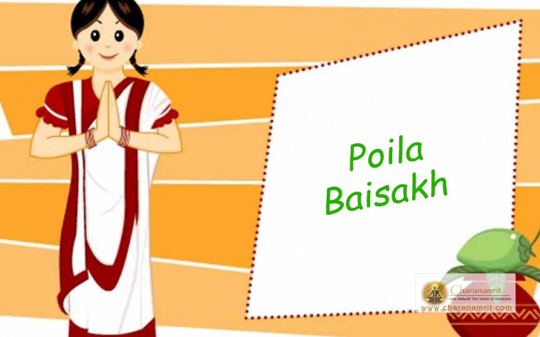 Pohela Boishakh Wallpapers