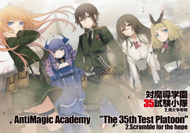 AntiMagic Academy 35th Test Platoon Wallpapers