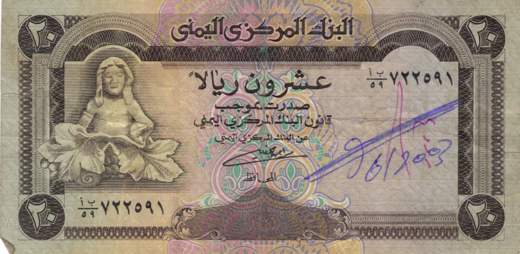 Yemen Rials Wallpapers