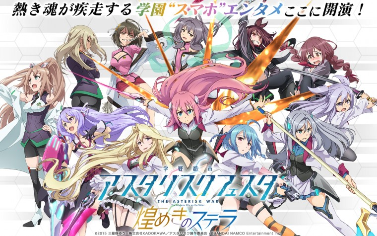 The Asterisk War: The Academy City on the Water Wallpapers
